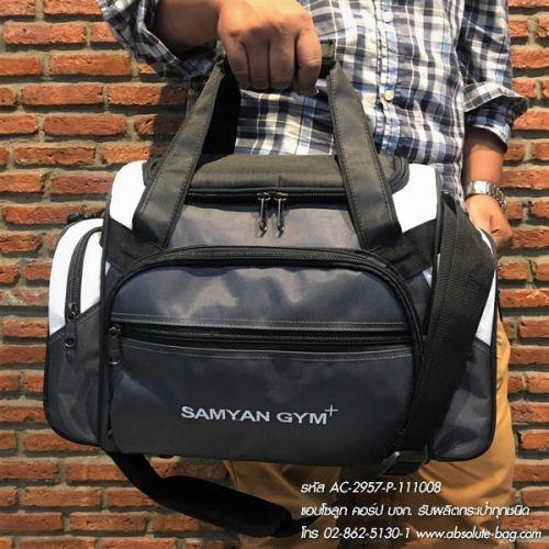 กระเป๋าเดินทาง ออกแบบกระเป๋าเดินทาง ac-2957