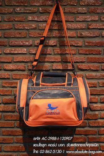 กระเป๋าเดินทาง จำหน่ายกระเป๋าเดินทาง ac-2988