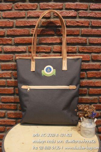 กระเป๋าช็อปปิ้ง ของชำร่วย ac-3002