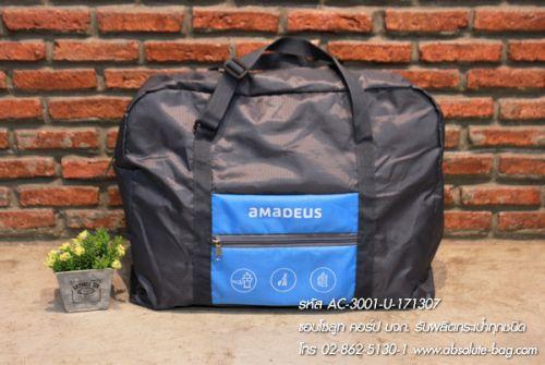 กระเป๋าเดินทาง สั่งทำกระเป๋าเดินทาง ac-3001