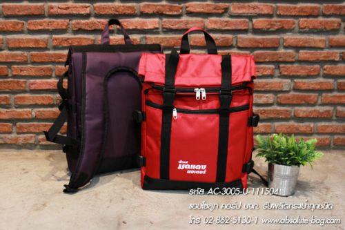 กระเป๋าเป้ เว็บขายกระเป๋าเป้ ac-3005