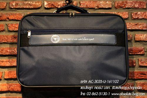 กระเป๋าเอกสารผู้ชาย สั่งทำกระเป๋าเอกสารผู้ชาย ac-3035