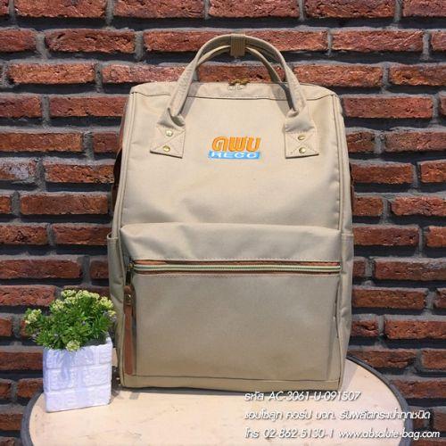 กระเป๋าเป้ เว็บขายกระเป๋าเป้ ac-3061