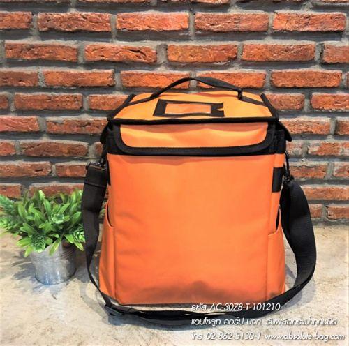 กระเป๋าเก็บความเย็น ร้านขายกระเป๋าเก็บความเย็น ac-3078