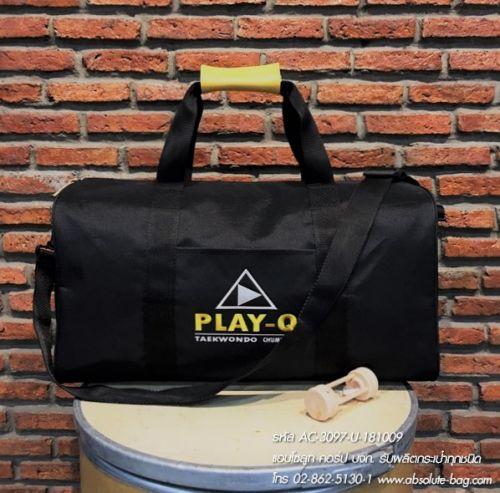 กระเป๋ากีฬา จำหน่ายกระเป๋ากีฬา ac-3097