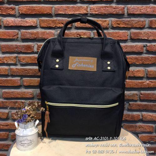 กระเป๋าเป้ ร้านขายส่งกระเป๋าเป้ ac-3101