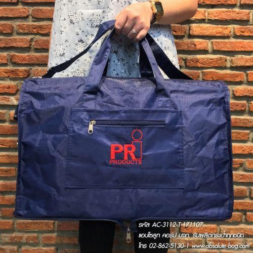 กระเป๋าเดินทาง ของชำร่วย ac-3112