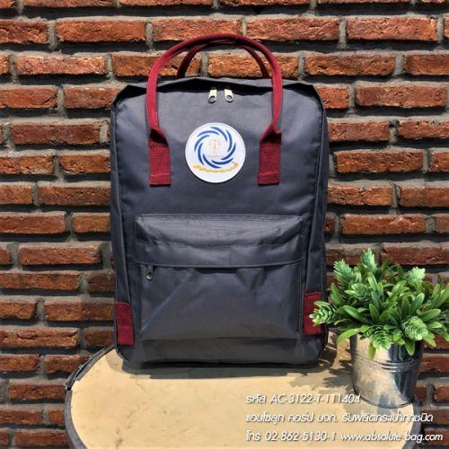 กระเป๋าเป้ ผลิตกระเป๋าเป้ ac-3122