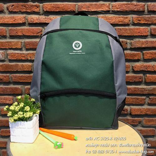 กระเป๋าเป้ รับผลิตกระเป๋าเป้ ac-3125