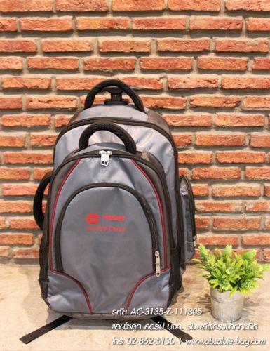 กระเป๋าเดินทางล้อลาก ร้านขายกระเป๋าเดินทางล้อลาก ac-3135