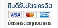 ยินดีรับบัตรเครดิต VISA,MASTER CARD