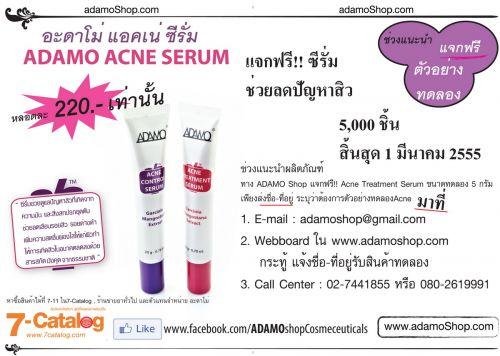 ADAMO Shop แจกฟรี!! Acne Treatment Serum ขนาดทดลอง 5กรัม
