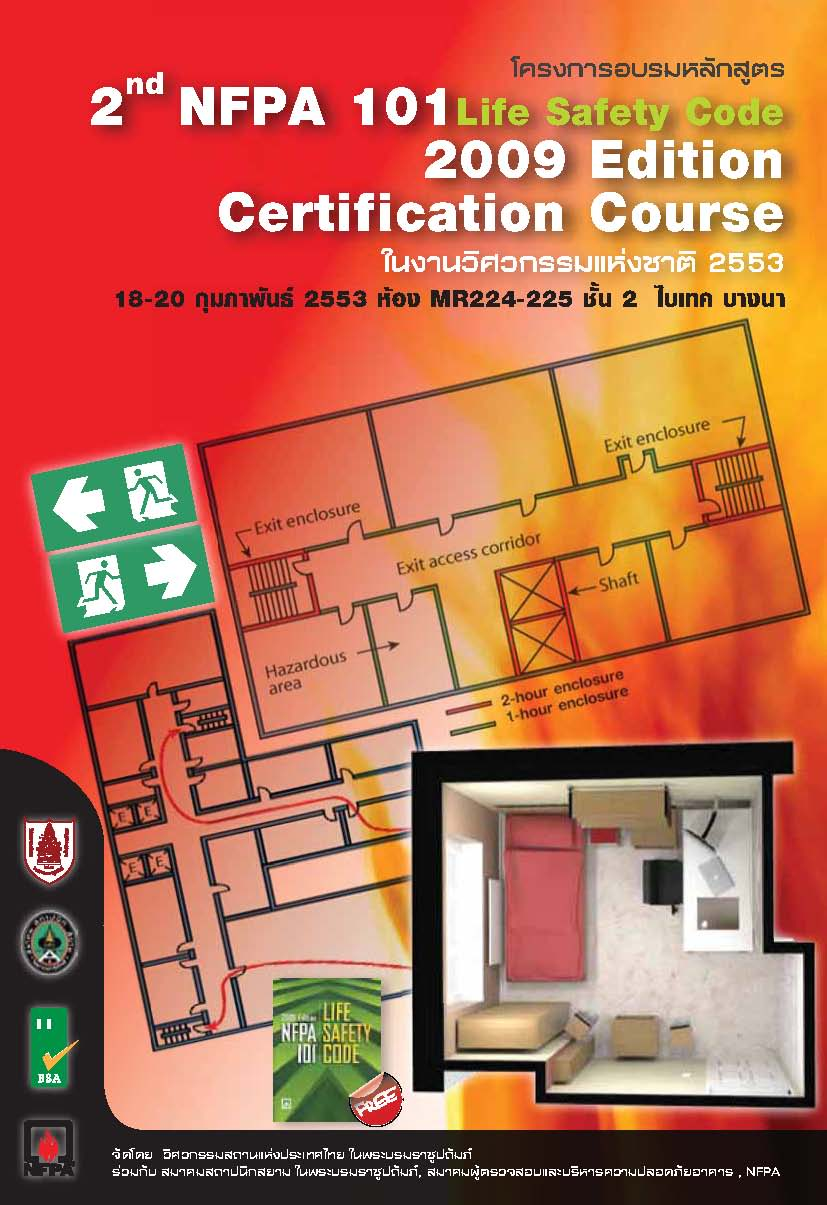 NFPA 101 Life Safety Code 2009 Edition