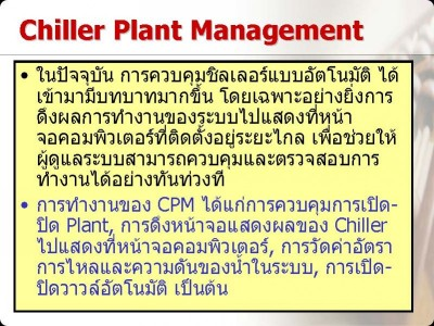 Chiller Plant Management