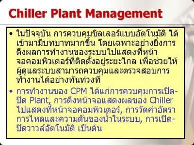 Chiller Plant Management