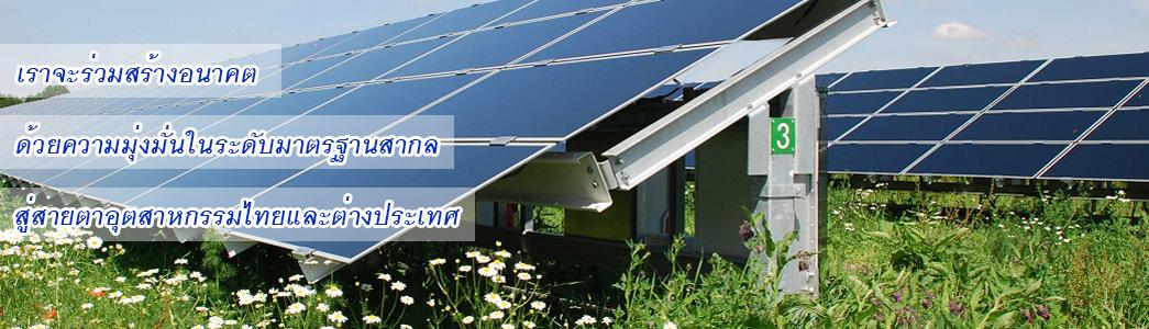 aptgroupt-solar-cell