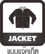 ๋Jacket,แบบแจ๊คเก็ต