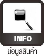 Info,ข้อมูลเสื้อโปโล