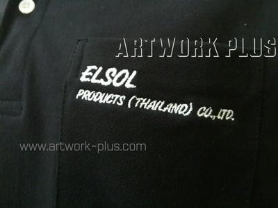 รับปัก,รับปักโลโก้,ปักเสื้อ,ทำอาร์มติดเสื้อ,ปักโลโก้_ELSOL_Logo