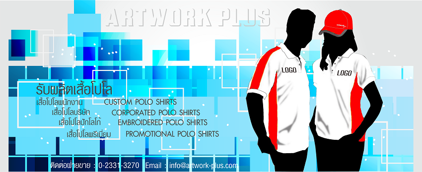 �Ѻ��Ե������״���,�������Żѡ����,�������ž�ѡ�ҹ,�������ź���ѷ,�������ŷӧҹ,�������ž��������,�������ż����,Polo Shirt,T-Shirt,Custom Polo Shirt,Promotional Polo Shirt