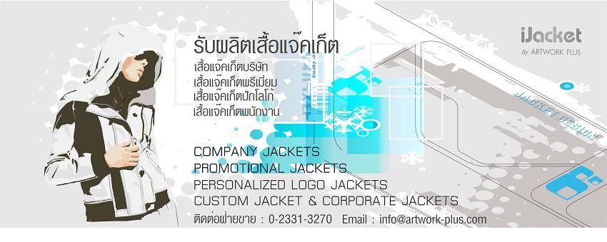 �ç�ҹ��Ե���������,�Ѻ�����������,�����Jacket,Jacket ���,���絾�ѡ�ҹ,���絺���ѷ����,�ѡ����,���絾��������_Company Jacket,Custom Jacket,Logo Jacket, Corporate Jacket