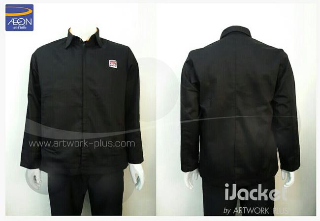 รับผลิตแจ็คเก็ต,เสื้อJacket,Jacket ชาย,แจ็คเก็ตพนักงาน_แจ๊คเก็ต อีออน,Jacket_AEON