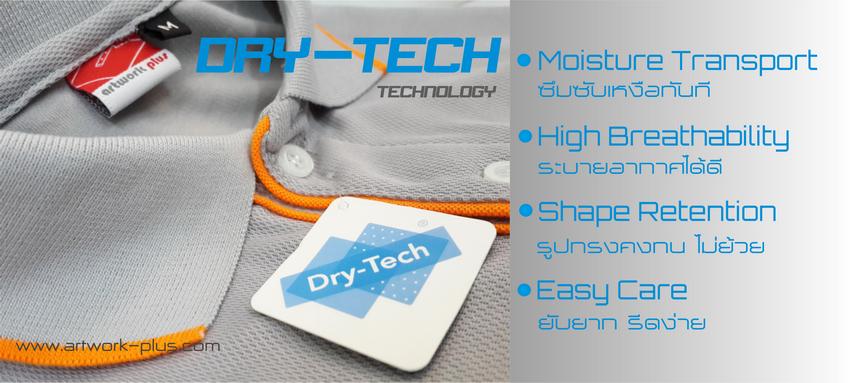 Polo Shirt - DRY TECH,เสื้อโปโลผ้า Dry Tech,ผ้าดรายเทค,ผ้ายืดเนื้อดี