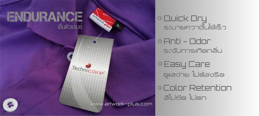 Polo Shirt - ENDURANCE,เสื้อโปโลผ้า Endurance,ผ้าเอ็นดัวแรนซ์