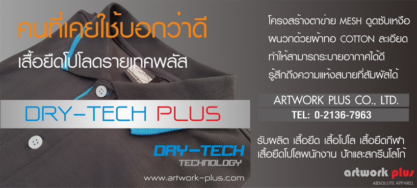 PLOL SHIRT - DRYTECH PLUS