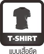 T-Shirt,แบบเสื้อยืด
