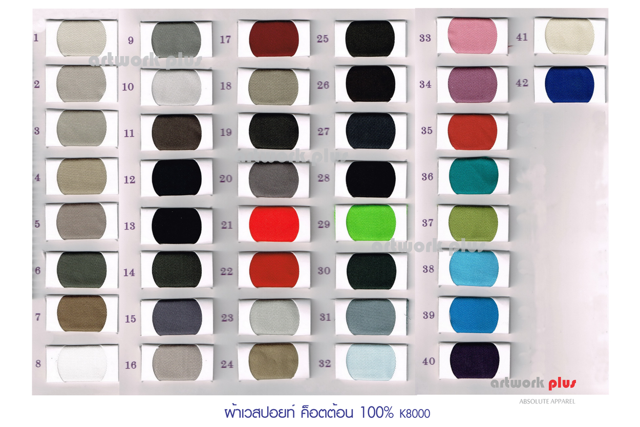 ผ้าเวสปอยท์,ผ้าค็อตต้อน 100%,VESPOINT,KPM8000,สีผ้าเสื้อพนักงาน,แบบเสื้อช็อปช่าง_artwork plus