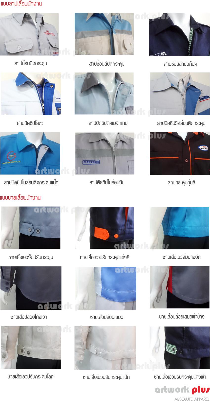 แบบสาปเสื้อ,ชายเสื้อพนักงาน,แบบเสื้อพนักงาน