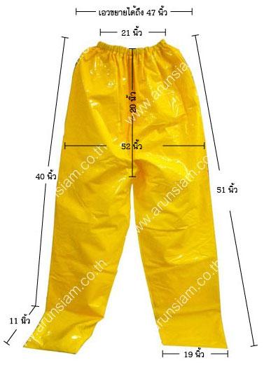 ขนาด กางเกงกันน้ำ