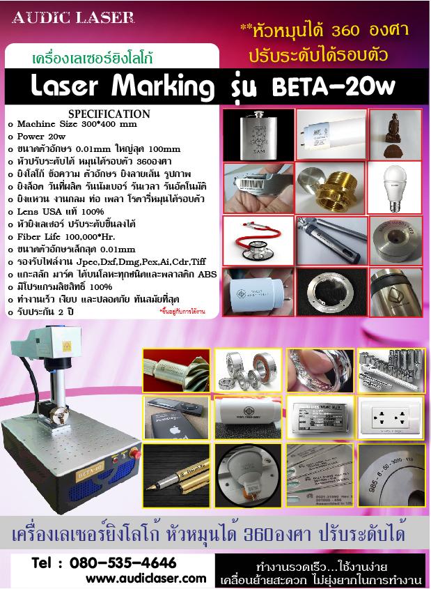 เครื่องเลเซอร์มาร์คกิ้ง,เครื่องมาร์คกิ้งเลเซอร์,เลเซอร์มาร์คกิ้ง,มาร์คกิ้งเลเซอร์,Laser Marking ,Marking Laser, Fiber Laser, laser Fiber,เครื่องเลเซอร์ไฟเบอร์,เครื่องไฟเบอร์เลเซอร์,เครื่องมาร์คเลเซอร์