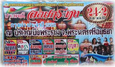 Ayutthaya-Hotel-Ayutthaya-Hotels-Travel-Loykratong