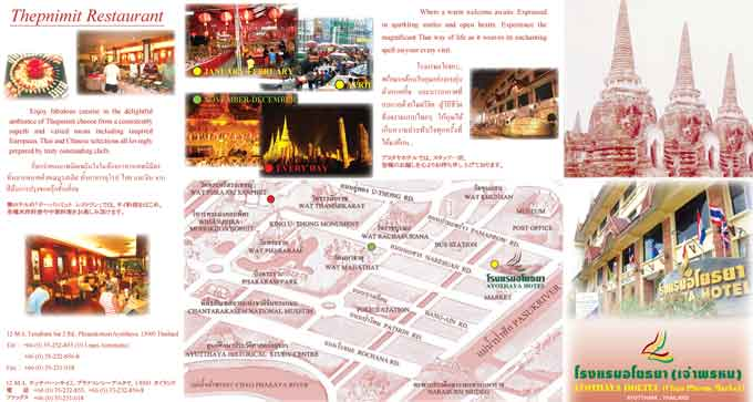 Ayothaya-Ayutthaya-Hotel-Brochure
