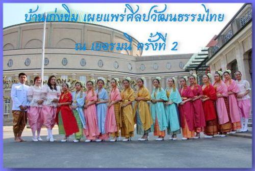 คณะเยาวชนไทย จากโรงรเียนดนตรีบ้านเก่งขิม ไปแสดง ขิม และ นาฎศิลป์ไทย ณ เยอรมนี