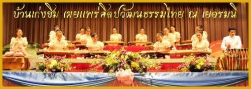 บ้านเก่งขิม โครงการเผยแพร่ศิลปวัฒนธรรมไทยในต่างแดน
