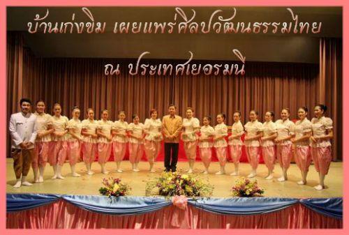 """บ้านเก่งขิม """"โครงการเผยแพร่ศิลปวัฒนธรรมไทยในต่างแดน"""""""