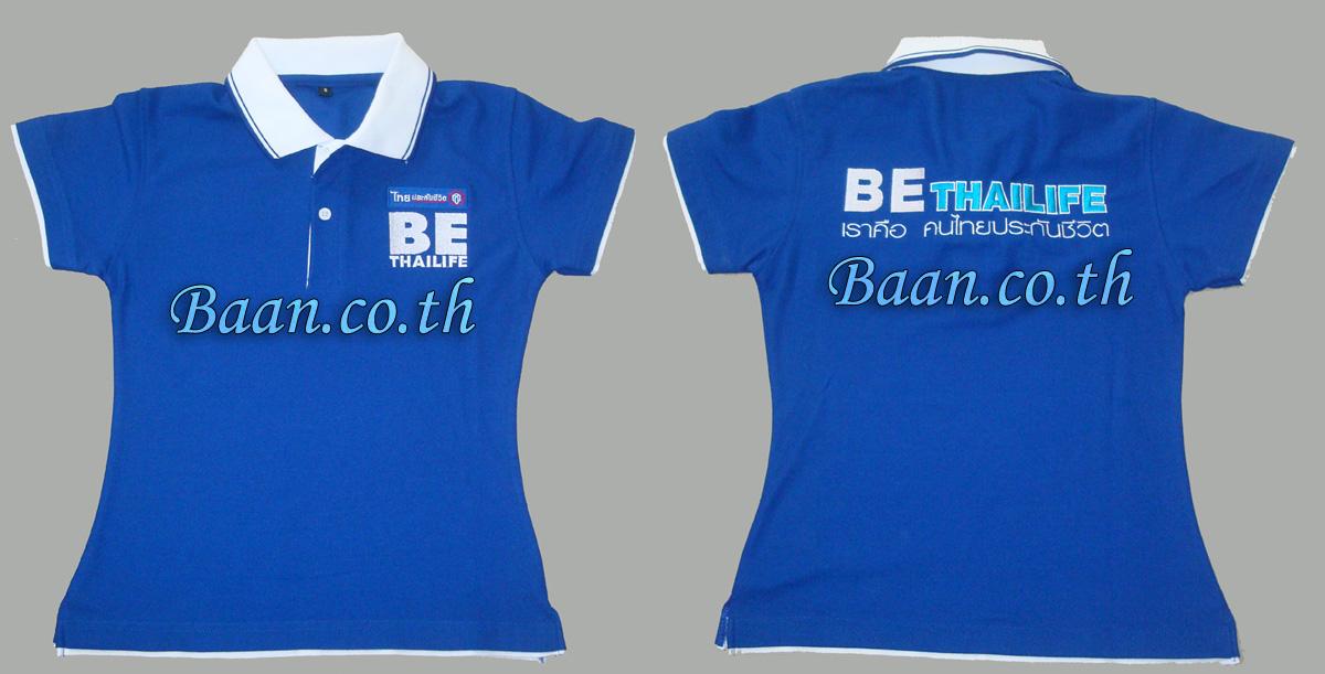 เสื้อโปโล ไทยประกันชีวิต Be-Thailife