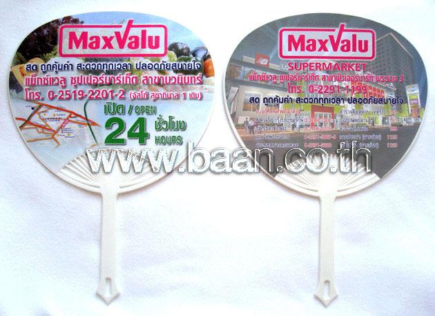 พัดโครงสติ๊กเกอร์ 9.5 นิ้ว Maxvalu