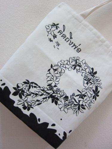 ถุงผ้าดิบ, กระเป๋าผ้าดิบ, ลดโลกร้อน, สกรีนลายสำเร็จรูป, ขายส่ง, พร้อมส่ง,ลายสวยงาม, จาก baginlove.com, งานศพ, ฌาปนกิจ, งานบุญ, ทำบุญ
