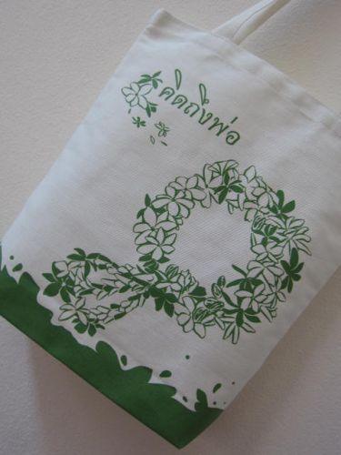ถุถุงผ้าดิบ, กระเป๋าผ้าดิบ, ลดโลกร้อน, สกรีนลายสำเร็จรูป, ขายส่ง, พร้อมส่ง,ลายสวยงาม, จาก baginlove.com, งานศพ, ฌาปนกิจ, งานบุญ, ทำบุญ