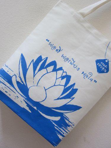 ถุงผ้าดิบ กระเป๋าผ้าดิบ ลดโลกร้อน งานศพ ฌาปนกิจ ขายส่ง ลายสวยงาม จาก baginlove.com