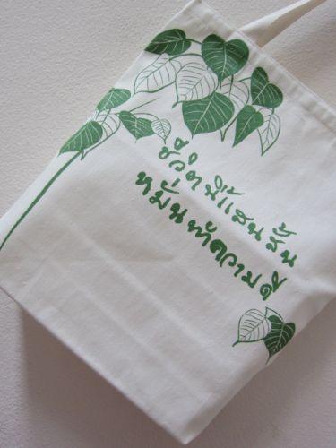 ถุงผ้า กระเป๋าผ้า ลดโลกร้อน ของชำร่วย ของที่ระลึก งานศพ ฌาปนกิจ สกรีนลาย ผูกปอ พร้อมแจก