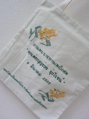 ถุงผ้าดิบ กระเป๋าผ้าดิบ ลดโลกร้อน ผ้าดิบลายสอง ผ้าแคนวาส สกรีนลาย จาก baginlove.com ถุงผ้างานถุงผ้าดิบ กระเป๋าผ้าดิบ ลดโลกร้อน สกรีนลายสำเร็จรูป ขายส่ง งานศพ ฌาปนกิจ จาก baginlove.comถุงผ้าดิบ กระเป๋าผ้าดิบ ลดโลกร้อน ผ้าดิบลายสอง ผ้าแคนวาส สกรีนลาย จาก baginlove.com ถุงผ้างานศพ ฌาปนกิจ