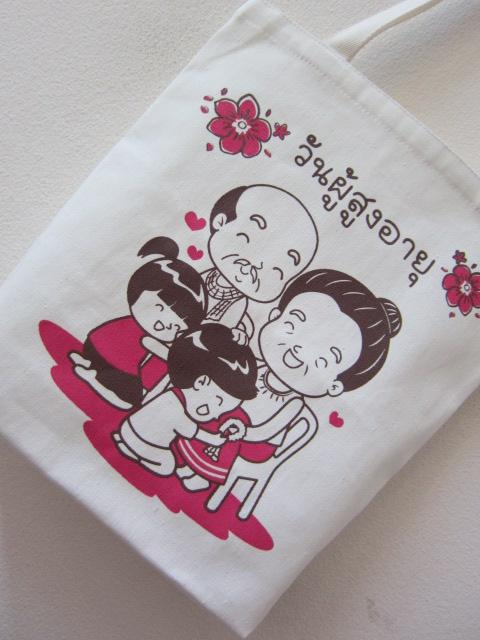 ผู้สูงอายุ คนชรา ถุงผ้าดิบ กระเป๋าผ้าดิบ ของชำร่วยงานแต่ง ลดโลกร้อน ผ้าดิบลายสอง ผ้าแคนวาส สกรีนลาย จาก baginlove.com