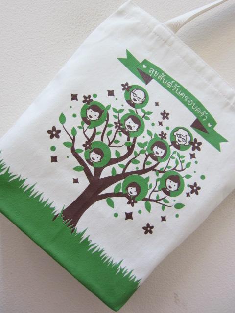 ครอบครัว วันครอบครัว ถุงผ้าดิบ กระเป๋าผ้าดิบ ของชำร่วยงานแต่ง ลดโลกร้อน ผ้าดิบลายสอง ผ้าแคนวาส สกรีนลาย จาก baginlove.com