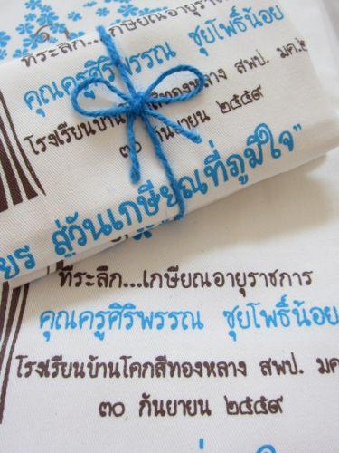 ถุงผ้าดิบ กระเป๋าผ้าดิบ ลดโลกร้อน ผ้าดิบลายสอง ผ้าแคนวาส สกรีนลาย จาก baginlove.com ถุงผ้างานเกษียณอายุ