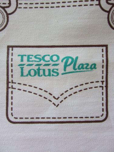ถุงผ้า ถุงผ้าดิบ ลดโลกร้อน ห้าง เทสโก้โลตัส พลาซ่า Tesco Lotus Plaza
